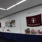 少年少女発明クラブ展示