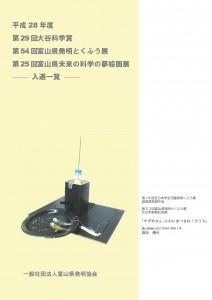 第29回大谷科学賞